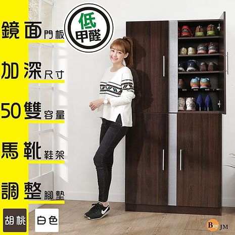 BuyJM低甲醛透氣鏡面加深四門鞋櫃/寬89公分×深38胡桃色