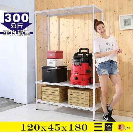 BuyJM加強型白洞洞板120x45x180cm耐重三層置物架 /層架