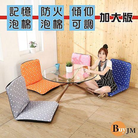 BuyJM加大版圓圈圈輕巧六段調整和室椅長105公分/折疊椅/4色可選灰色