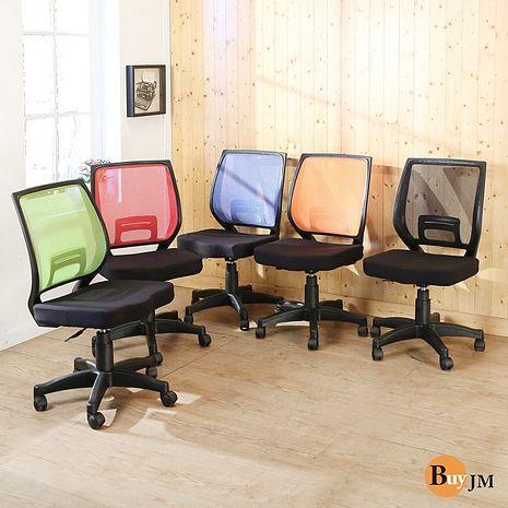 BuyJM安娜透氣護腰網背辦公椅/電腦椅/5色可選綠色