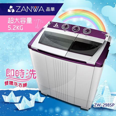 【ZANWA晶華】5.2KG節能雙槽洗滌機/洗衣機ZW-298SP