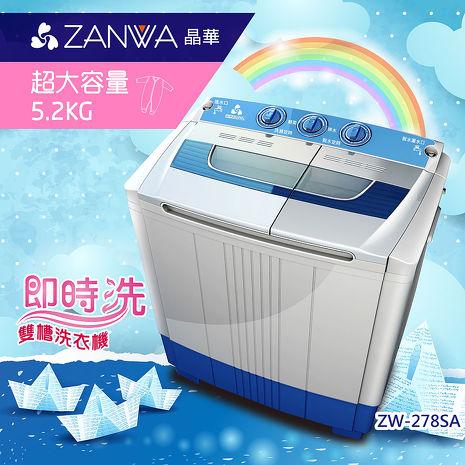 【ZANWA晶華】5.2KG節能雙槽洗滌機/洗衣機ZW-278SA