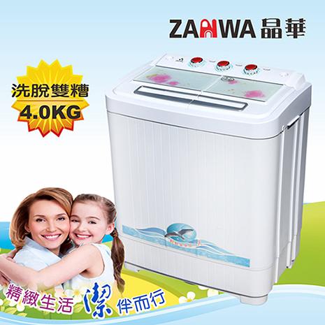 【ZANWA晶華】雙槽清洗機/洗滌機/雙槽洗衣機/小洗衣機/洗衣機ZW-40S-A7