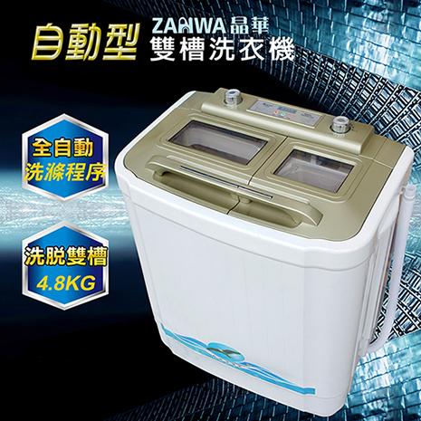 【ZANWA晶華】4.8KG電腦全自動雙槽洗滌機/洗衣機ZW-48SA