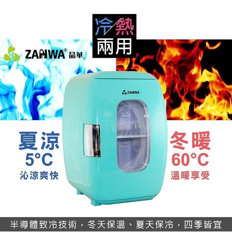 ZANWA晶華 冷熱兩用電子行動冰箱/化妝品冷藏箱/保溫箱 CLT-16B