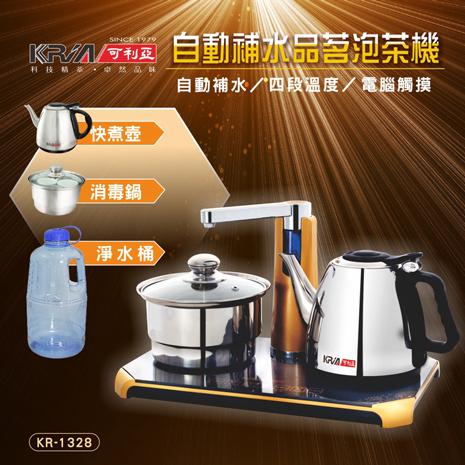 KRIA可利亞 自動補水多功能品茗泡茶機/咖啡機/電水壺 KR-1328