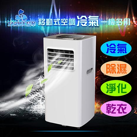 ZANWA晶華 移動式除濕冷氣機 ZW20-1060-家電.影音-myfone購物