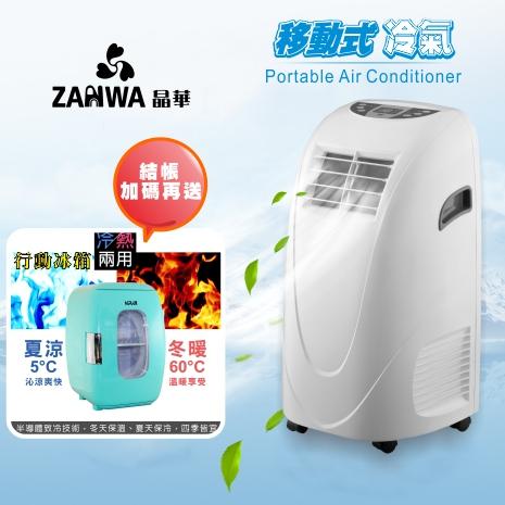 ZANWA晶華 移動式冷氣機/除濕機/空調機 ZW-LD08C(贈送 行動冰箱)