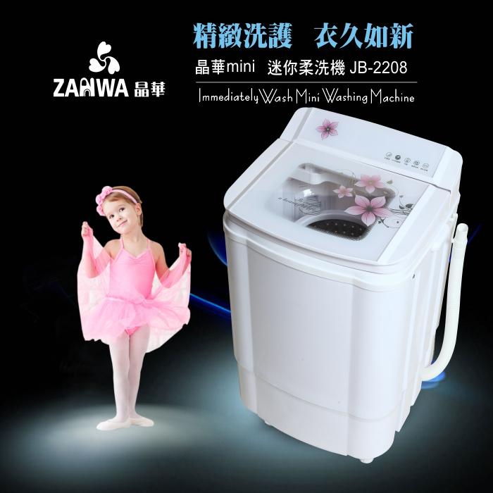 ZANWA晶華 金貝貝3.5kg單槽迷你柔洗機 JB-2208