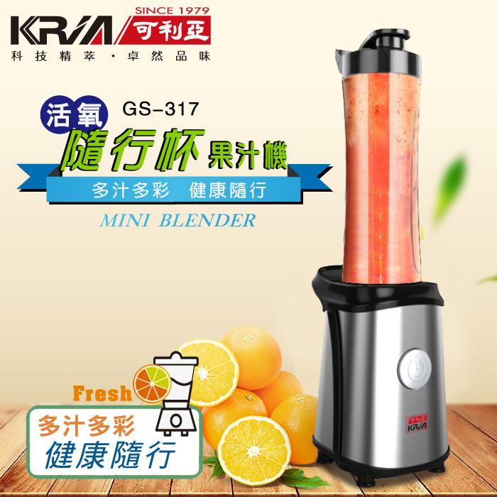KRIA可利亞 活氧隨行杯果汁機/調理機 GS-317