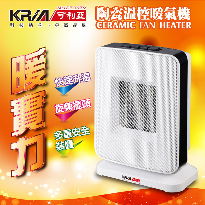 【KRIA可利亞】PTC陶瓷恆溫暖氣機/電暖器 KR-904T