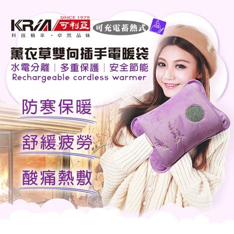 KRIA可利亞 蓄熱型雙向插手電暖袋/暖暖包/電暖器 ZW-100TY