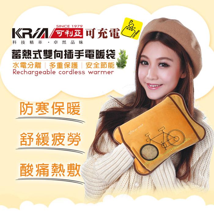 KRIA可利亞 蓄熱型雙向插手電暖袋/暖暖包/電暖器 ZW-300TY