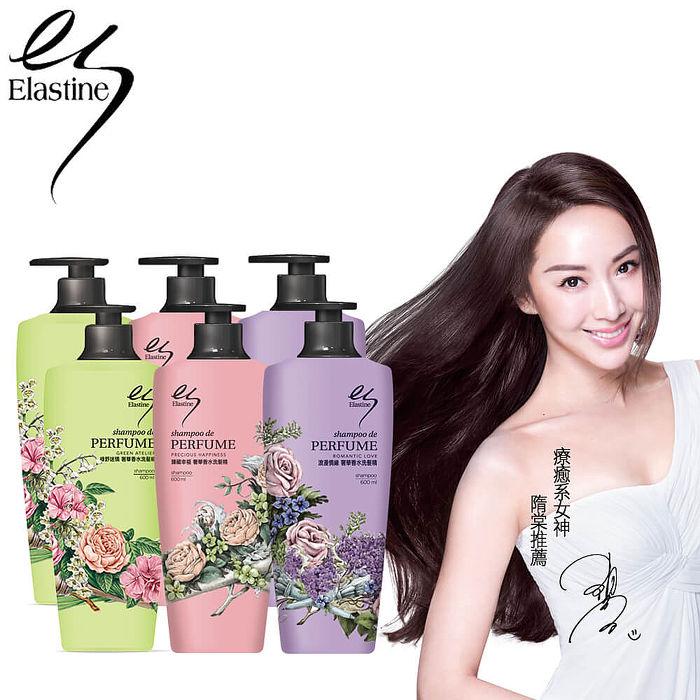 【Elastine】台灣限定奢華香水洗髮精6入組