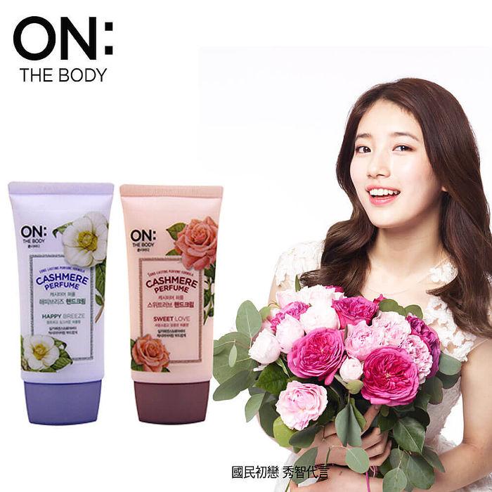 【ON THE BODY】香水護手霜50ml (甜蜜愛戀/快樂微風)