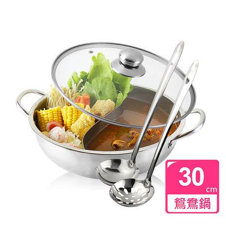 304不銹鋼團圓鴛鴦火鍋/湯鍋 30cm(附玻璃蓋+湯杓+撈杓)