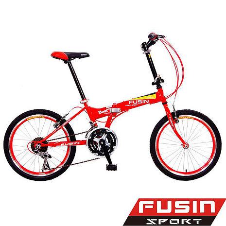 【FUSIN】F104 20吋24速經典時尚折疊車(服務升級)