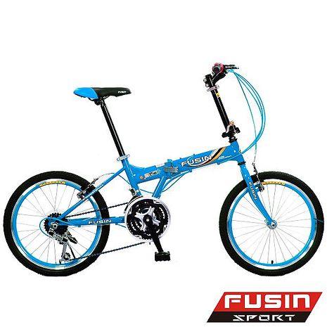 預購【FUSIN】新騎生活F101◎20吋21速小徑摺疊車DIY調整款(平實包裝六色可選)白
