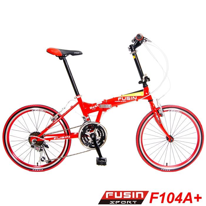 【FUSIN】F104A+升級版 潮流王者 20吋24速451 摺疊車 搭配 陽極刀圈 KENDA跑胎