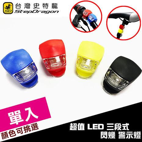 【StepDragon加購】夜騎必備 三段式 LED 自行車燈/青蛙燈/警示燈 (單顆) -001PKG001BK黑