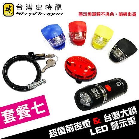 【StepDragon加購】超值前後燈 & 台灣自行車大鎖 & 三段式 LED警示燈 -007