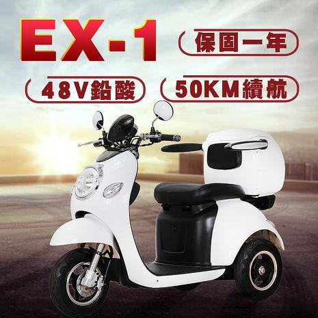 【捷馬科技 JEMA】EX-1 48V鉛酸 LED天使光圈 液壓減震 三輪車 單座 電動車 - 白 (客約)
