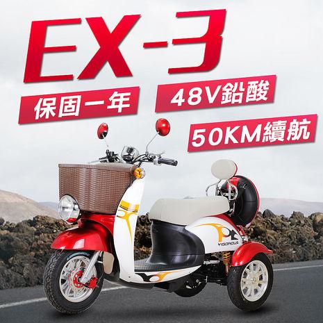 【捷馬科技 JEMA】EX-3 48V鉛酸 LED超量大燈 爬坡力強 液壓減震 三輪車 雙人座 電動車 - 白紅 (客約)
