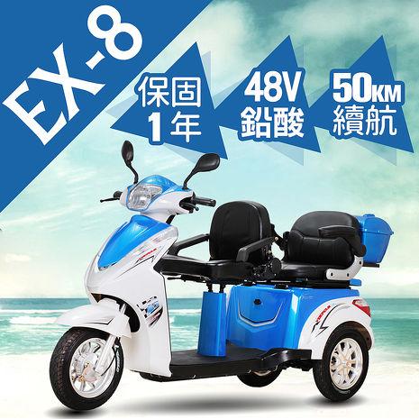 【捷馬科技 JEMA】EX-8 48V鉛酸 LED超量大燈 爬坡力強 液壓減震 三輪車 雙人座 電動車 (客約)