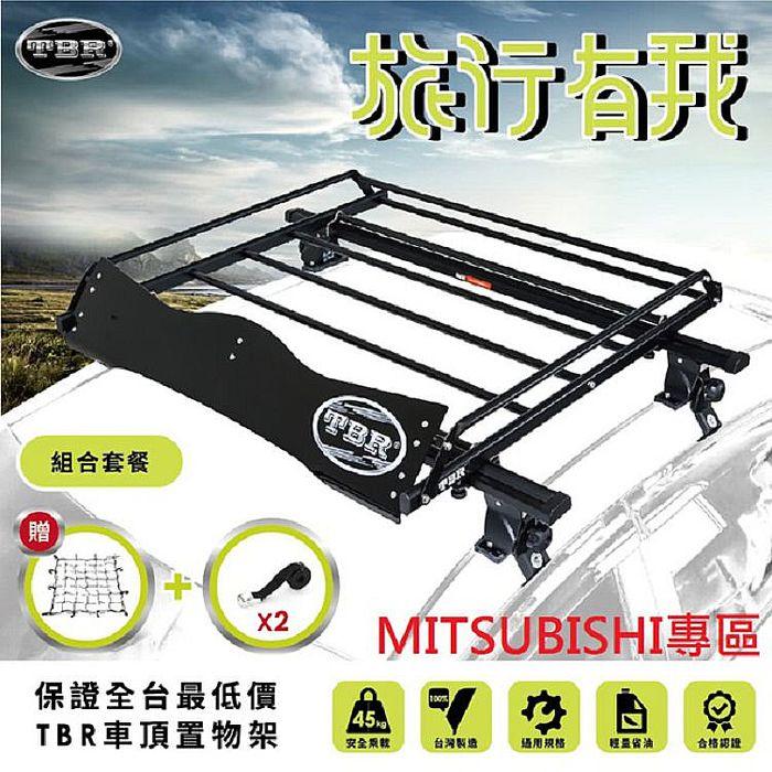 【TBR】MITSUBISHI專區 ST12M-96 車頂架套餐組 搭配鋁合金橫桿(免費贈送擾流版+彈性置物網+兩組束帶)