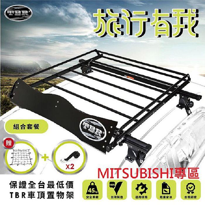 【TBR】MITSUBISHI專區 ST12M-110 車頂架套餐組 搭配鋁合金橫桿(免費贈送擾流版+彈性置物網+兩組束帶)M110前K1S 後K2