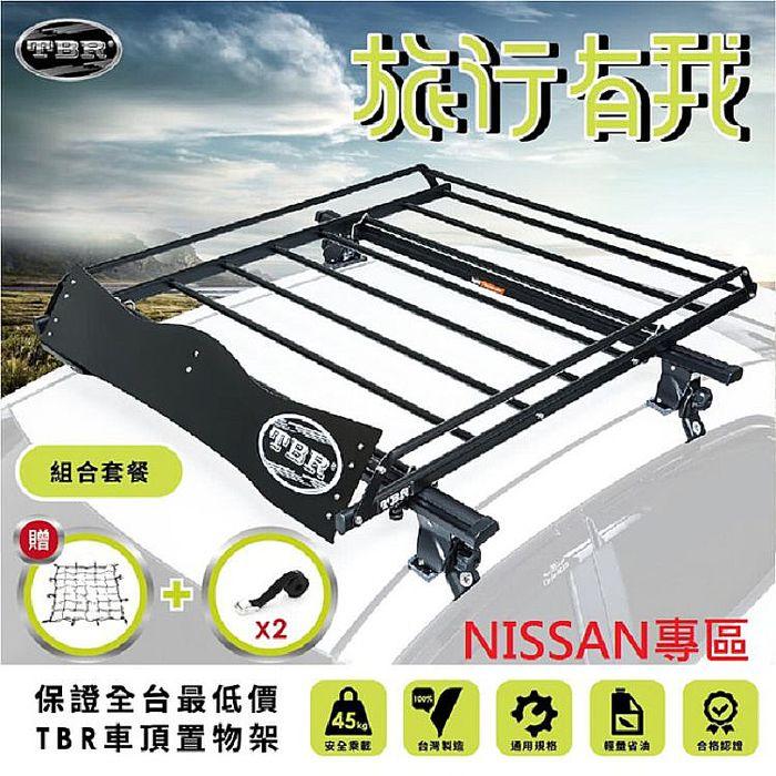 【TBR】NISSAN專區 ST12M-125 車頂架套餐組 搭配鋁合金橫桿(免費贈送擾流版+彈性置物網+兩組束帶)