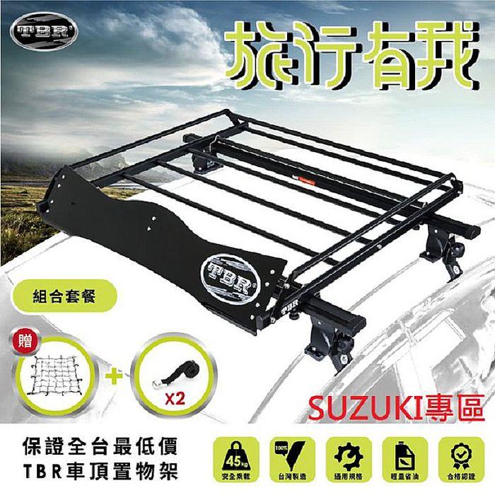 【TBR】SUZUKI專區 ST12M-96 車頂架套餐組 搭配鋁合金橫桿(免費贈送擾流版+彈性置物網+兩組束帶)