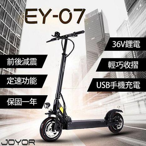 【JOYOR】 EY-7 48V鋰電 定速 搭配 500W電機 前後避震 電動滑板車 (客約)