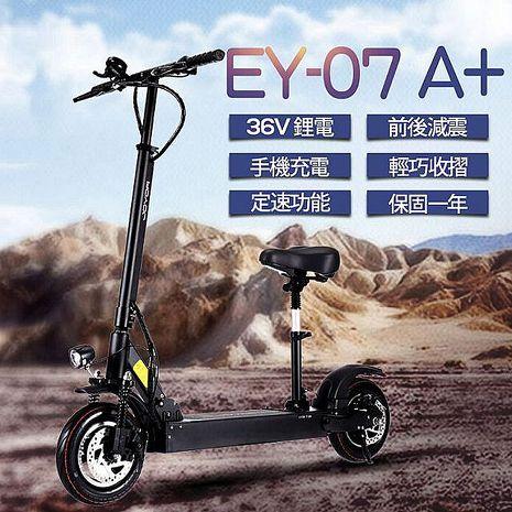 【JOYOR】EY-7A+ 48V鋰電 定速 搭配 500W電機 前後避震 電動滑板車 - 坐墊版 (客約)