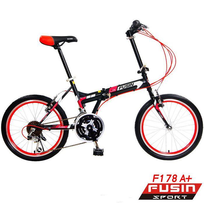 【FUSIN】F178A+ 炫立獨特 20吋21速 搭配彩色外胎 折疊車 - DIY調整版白紅