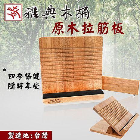 【雅典木桶】天然實木 四段式 原木拉筋板