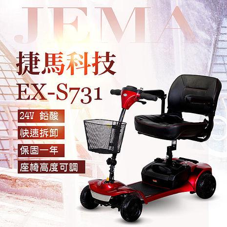 (客約)【捷馬科技 JEMA】EX-S731 簡約時尚 24V鉛酸 迷你 代步車 電動四輪車