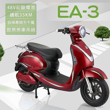 【e路通】EA-3 胖丁 48V 鉛酸 高性能前後避震 電動車 電動自行車 (客約)