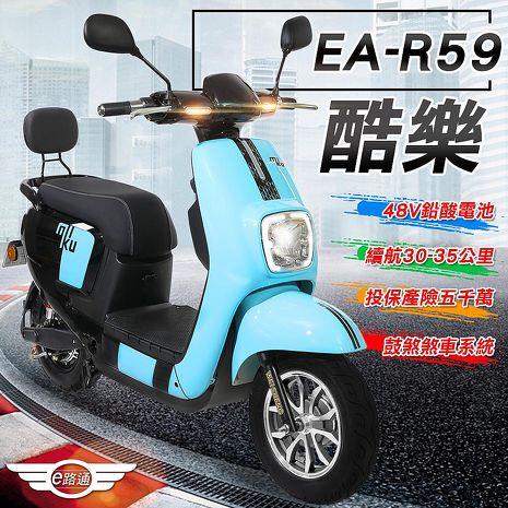 客約【e路通】EA-R59 酷樂 48V鉛酸 500W LED大燈 冷光儀表 電動車 電動自行車