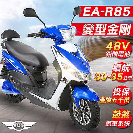 客約【e路通】EA-R85 變型金剛 48V鉛酸 800W LED大燈 液晶儀表 電動車 電動自行車