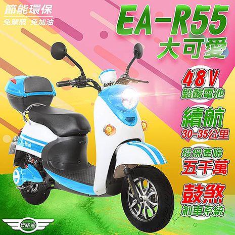 客約【e路通】EA-R55 大可愛  48V鉛酸 500W LED大燈 液晶儀表 電動車 電動自行車