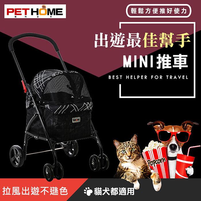 【 PET HOME 寵物當家 】 黑底白線 輕鬆便利 MINI 寵物推車