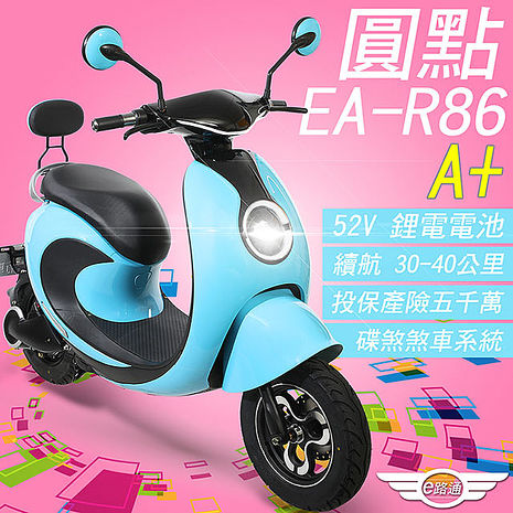 客約【e路通】EA-R86A+ 圓點 52V鋰電電池 500W LED燈 液晶儀表 電動車 電動自行車