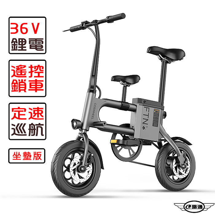 (客約)【e路通】ES-T2 親樂 鋁合金 36V鋰電 7.5AH 定速 LED燈 親子電動車-坐墊版