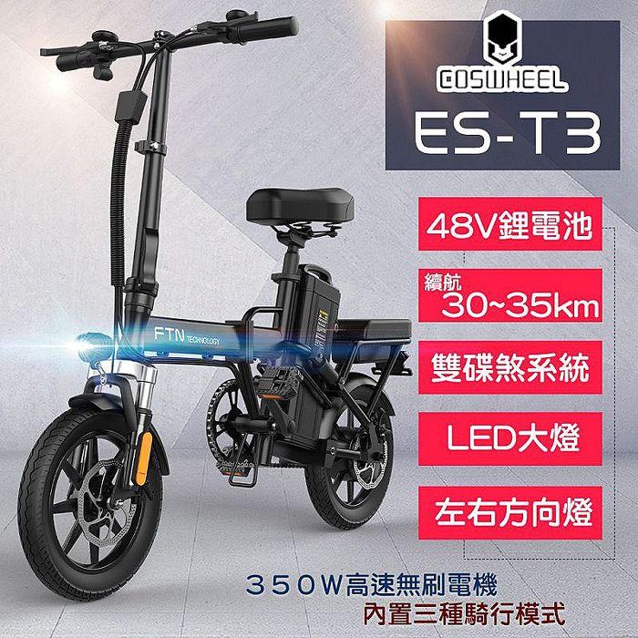 (客約)【e路通】ES-T3 48V 鋁合金 鋰電 10AH 定速 LED燈 摺疊電動車