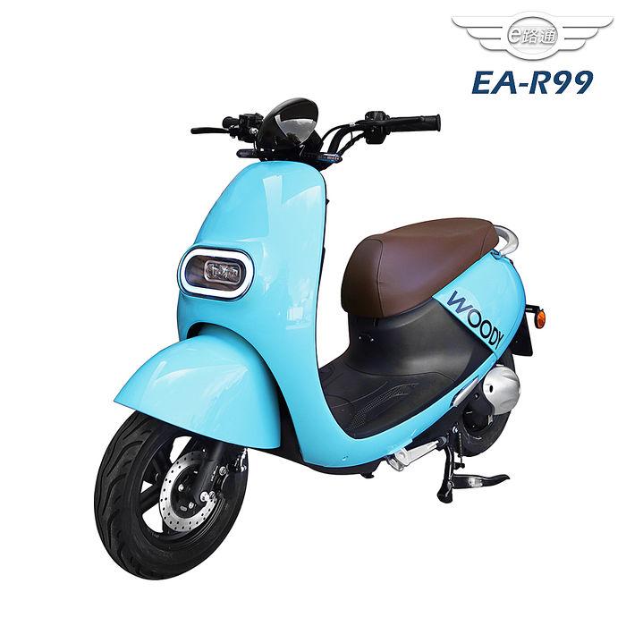 (客約)【e路通】EA-R99追風48V鉛酸800W碟煞前後避震電動車(電動自行車)