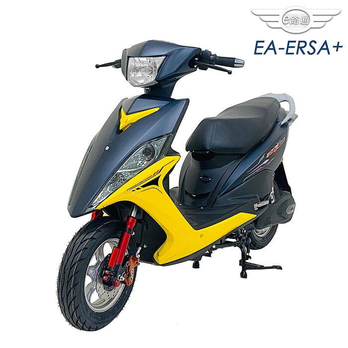 (客約)【e路通】EA-ERSA+ 越野手 48V鋰電 前後碟煞 電動車(電動自行車)