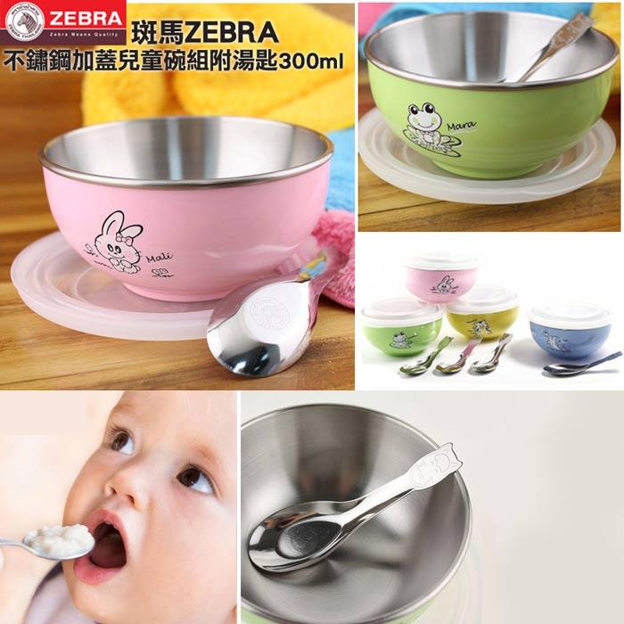 【斑馬ZEBRA】日系餐廚用品不鏽鋼兒童碗-兩入翠綠小蛙*2