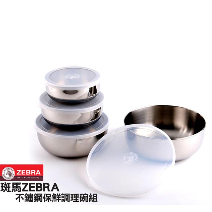 【斑馬ZEBRA】日系餐廚用品不鏽鋼保鮮調理碗組