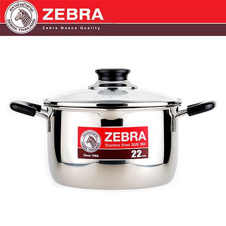 【斑馬ZEBRA】頂級#304不鏽鋼Cesar雙耳鍋 /4.5L